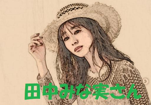 田中みな実の似顔絵イラスト